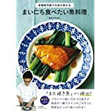 まいにち食べたい魚料理~老舗寿司屋三代目が教える~