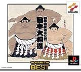 日本相撲協会 日本大相撲(コナミザベスト)