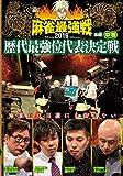 麻雀最強戦2016 歴代最強位代表決定戦 中巻[DVD]