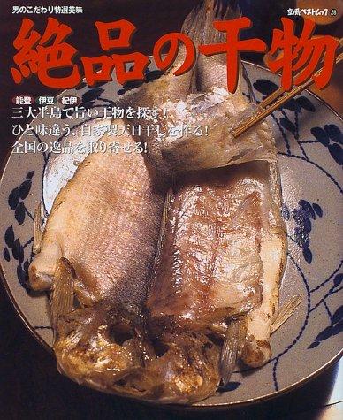 絶品の干物―男のこだわり特選美味 (立風ベストムック―DOシリーズ (28))