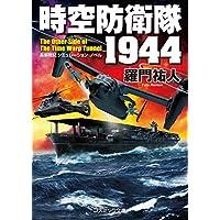 時空防衛隊1944 (コスミック戦記文庫)