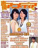 声優アニメディア 2005年 08月号
