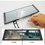 反射防止フィルム 汎用 デジタルインナーミラー デジタルミラー 電子ミラー 用 液晶保護 ノングレア 指紋防止 [DMD…