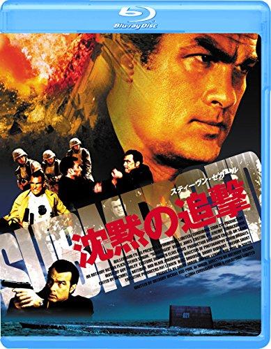 沈黙の追撃 [Blu-ray]