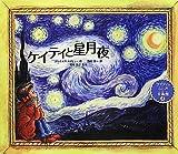 ケイティと星月夜 (ケイティのふしぎ美術館)