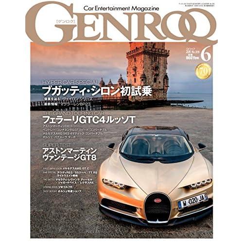 GENROQ 2017年6月号 (ゲンロク)