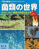 菌類の世界: キノコ・カビ・酵母の多様な生き方 (子供の科学★サイエンスブックス)