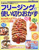 フリージングで使い切りおかず—冷凍保存で食費ダウン!人気の節約おかず246品 (Gakken hit mook)