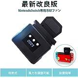 【最新版】Nintendo Switch 冷却ファン スイッチ 専用 冷却ファン ハイパワー冷却ファン排熱 熱対策 静音 温度表示 風量変更可能