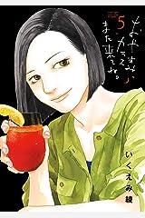 おやすみカラスまた来てね。(5) (ビッグコミックス) Kindle版