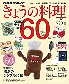 NHK きょうの料理 2018年 5月号 [雑誌] (NHKテキスト)