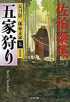 五家狩り 決定版: 夏目影二郎始末旅(七) (光文社時代小説文庫)