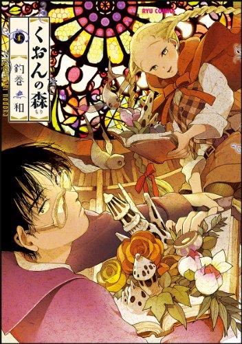 くおんの森 (1) (リュウコミックス)の詳細を見る
