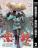 黒鉄【期間限定無料】 2 (ヤングジャンプコミックスDIGITAL)