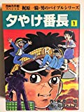 夕やけ番長 (1) (漫画名作館スペシャル―男のバイブルシリーズ)
