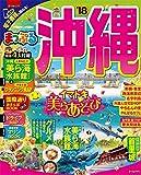 まっぷる 沖縄 '18 (まっぷるマガジン) -