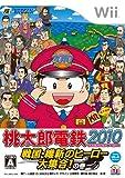 HUDSONその他 桃太郎電鉄2010 戦国・維新のヒーロー大集合!の巻 RVL-P-SMTJの画像