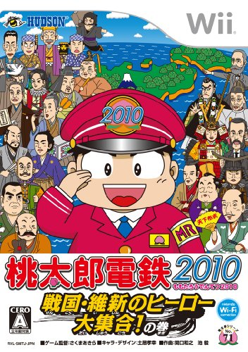 桃太郎電鉄2010 戦国・維新のヒーロー大集合! の巻