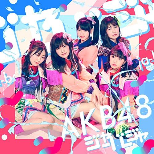 【ジャーバージャ/AKB48】○○が初センター!MV解禁の新作を紹介!カップリング選抜メンバーも♪の画像