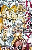 ハーベストマーチ 3 (少年チャンピオン・コミックス)