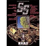 SS(1) (ビッグコミックス)