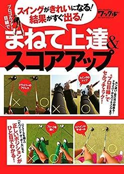 [塚田 好宣]のプロゴルファー目線でまねて上達&スコアアップ (月刊ワッグルMOOK)