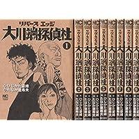 リバースエッジ 大川端探偵社 コミック 1-9巻セット