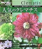 人気のクレマチス―バラエティーに富んだ花のいろいろと育て方のコツ (セレクトBOOKS) 画像