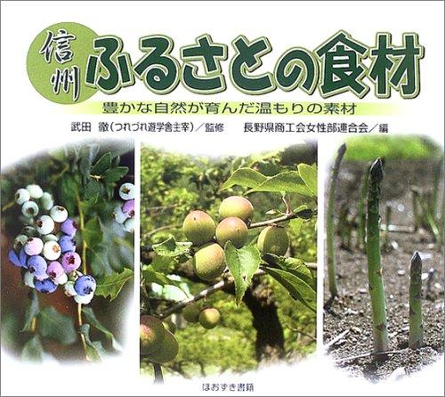 信州ふるさとの食材―豊かな自然が育んだ温もりの素材