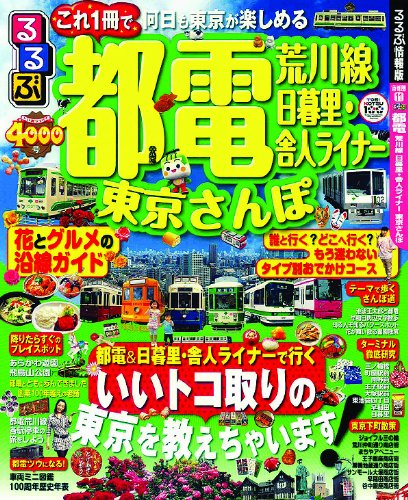 るるぶ都電荒川線 日暮里・舎人ライナー 東京さんぽ (目的シリーズ)