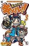 ぶっとびスピナー キメル!! 3 (てんとう虫コロコロコミックス)