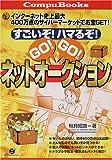 すごいぞ!ハマるぞ!GO!GO!ネットオークション (CompuBooks)