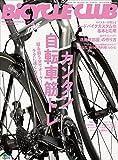 BiCYCLE CLUB (バイシクルクラブ)2018年4月号 No.396[雑誌]