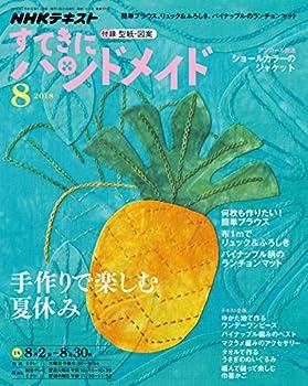 NHK すてきにハンドメイド 2018年 8月号 [雑誌] (NHKテキスト)