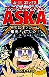 ネオ・パラダイムASKA すでにネッシーは捕獲されていた!! 月刊ムー特別編集 -