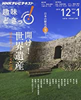 開け! 世界遺産 日本史タイムカプセルの旅 (趣味どきっ!)