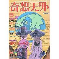 奇想天外 SF専門誌 1979年5月号