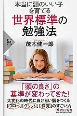 本当に頭のいい子を育てる 世界標準の勉強法 (PHP新書) 新書