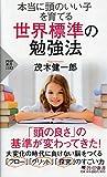 本当に頭のいい子を育てる 世界標準の勉強法 (PHP新書)