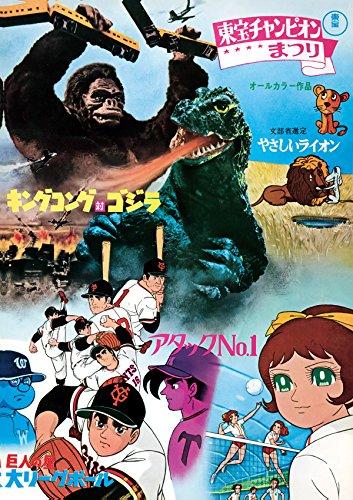 隔週刊 ゴジラ全映画DVDコレクターズBOX(44) 2018年3/20号【雑誌】