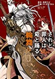 されど罪人は竜と踊る 輪舞 2 (サンデーGXコミックス)