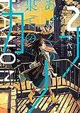 あげくの果てのカノン 2 (ビッグコミックス)