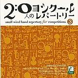 20人のコンクールレパートリー Vol.3: 華の伽羅奢