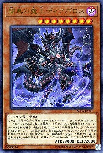 遊戯王 暗黒の魔王ディアボロス ウルトラレア ストラクチャーデッキ 闇黒の呪縛 SR06 ストラクチャー デッキ