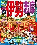 るるぶ伊勢 志摩'18 (国内シリーズ)