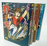 少年忍者部隊 月光 コミック 1-4巻セット (少年忍者部隊 月光〔完全版〕【4】)