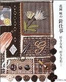 花岡瞳の針仕事―好きな布、好きな形… 画像