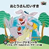 おとうさんだいすき I Love My Dad Japanese Bedtime Collection (S.A. Publishing)