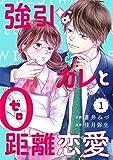 comic Berry's強引なカレと0距離恋愛(分冊版)1話 (Berry's COMICS)