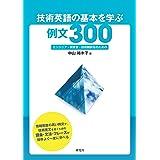 技術英語の基本を学ぶ例文300: エンジニア・研究者・技術翻訳者のための